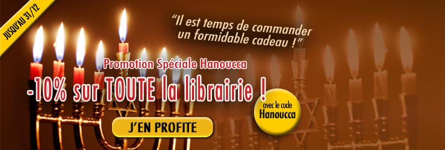 Promotion spéciale Hanoucca sur la librairie juive